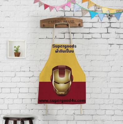 ผ้ากันเปื้อนผู้ใหญ่ ไอรอนแมน by Supergoods