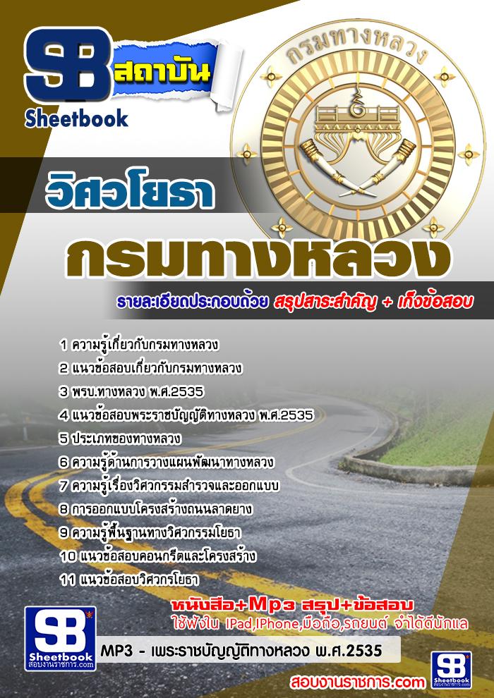 แนวข้อสอบราชการ กรมทางหลวง ตำแหน่งวิศวโยธา อัพเดทใหม่ 2560