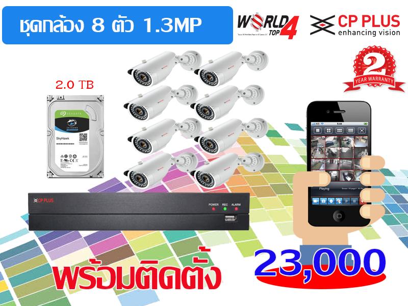 ชุดกล้องพร้อมติดตั้ง CP PLUS 1.3MP จำนวน 8 ตัว พร้อมเครื่องบันทึก รับประกัน 2 ปี