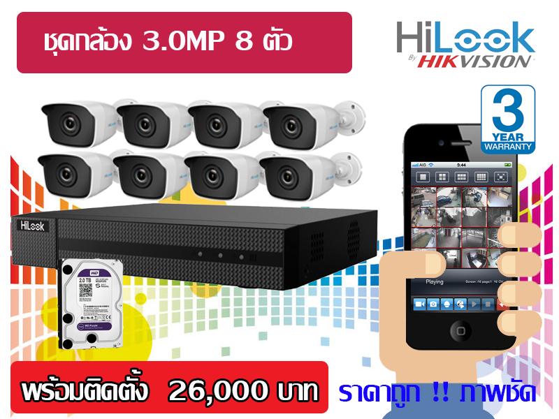 ชุดกล้องพร้อมติดตั้ง HILOOK 3.0MP จำนวน 8 ตัว พร้อมเครื่องบันทึก รับประกัน 3 ปี