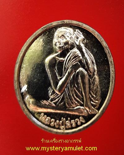 เหรียญหลวงปู่สรวง เนื้ออัลปาก้า หลวงปู่คีย์ วัดศรีลำยอง จ.สุรินทร์ ปลุกเสก