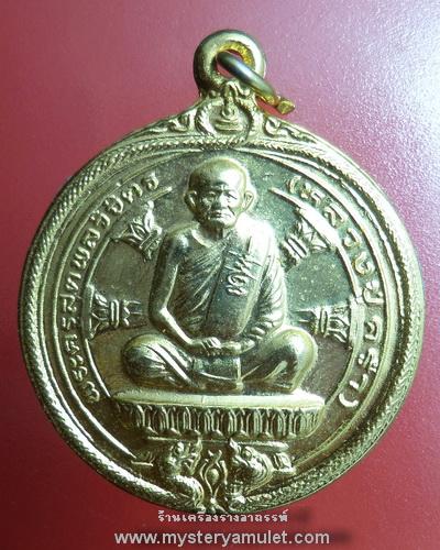 เหรียญหลวงปู่คร่ำ วัดวังหว้า จ.ระยอง รุ่น49 นั่งพาน ปี 2536 เนื้อทองเหลือง
