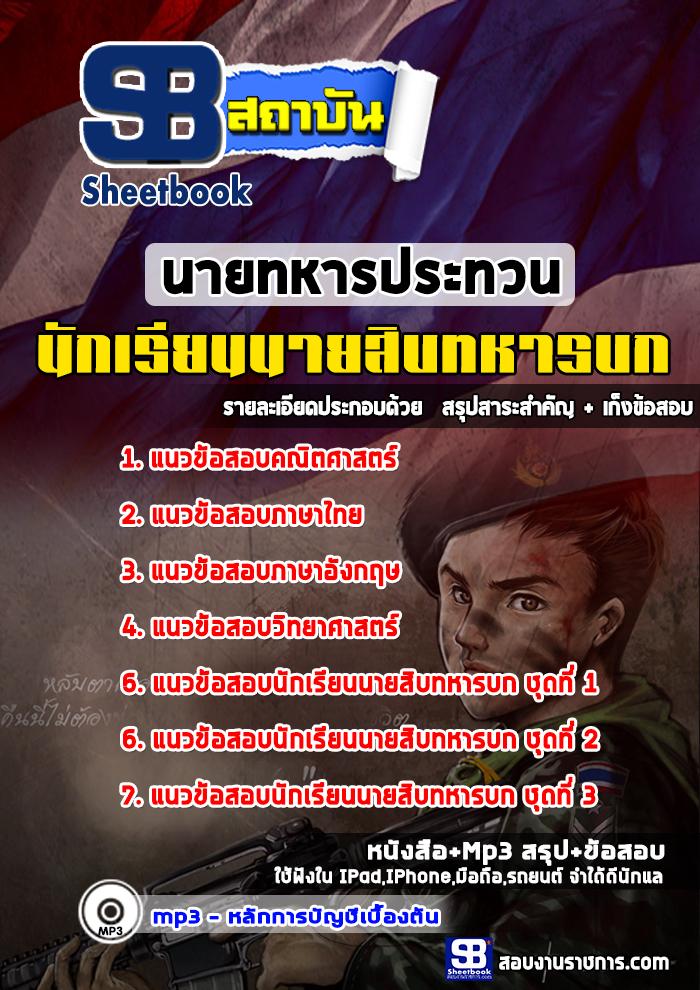 #สุดยอด!!! แนวข้อสอบนักเรียนนายสิบ ทหารบก อัพเดทใหม่ล่าสุด ปี2561