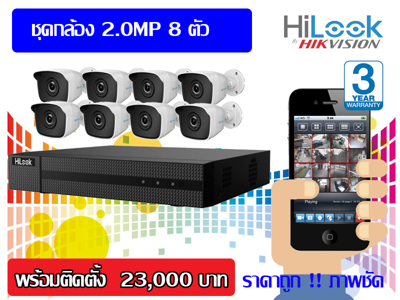 ชุดกล้อง 2.0mp 8 ตัว Hilook by Hikvision พร้อมติดตั้ง 23,000 บาท