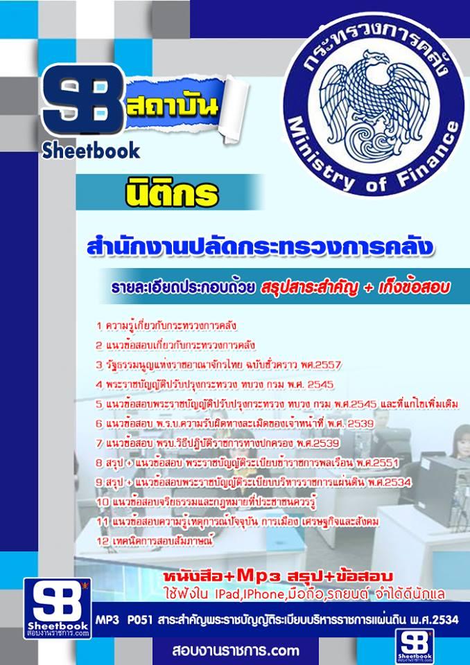 แนวข้อสอบราชการ ปลัดกระทรวงการคลัง ตำแหน่งนิติกร อัพเดทใหม่ 2560