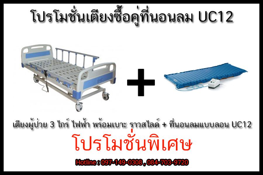 เตียงผู้ป่วย 3 ไกร์ ไฟฟ้า ราวสไลด์ + ที่นอนลมแบบลอน รหัส UC12