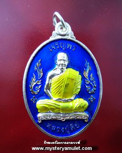 เหรียญเจริญพรหลังพระพรหมสี่หน้า ชุบเงินลงยาสีน้ำเงิน หลวงปู่คีย์ วัดศรีลำยอง จ.สุรินทร์