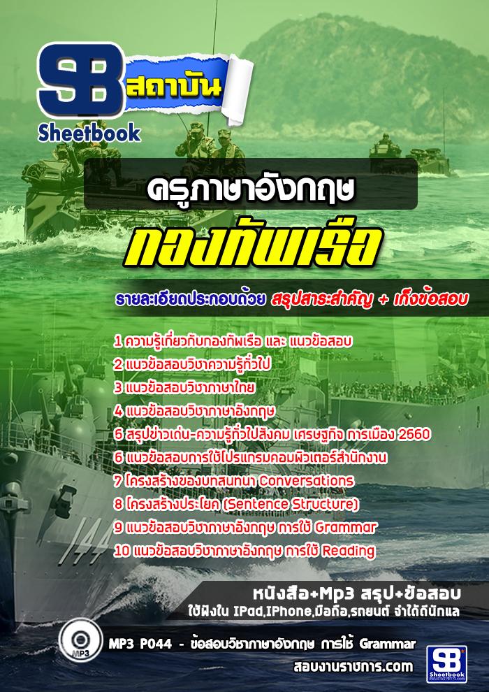 แนวข้อสอบราชการ ครูภาษาอังกฤษ กองทัพเรือ อัพเดทใหม่ 2560