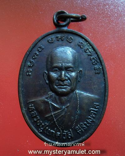 เหรียญ 6 นัดรุ่นแรก หลวงปู่ศวัส ศิริมงฺคโล วัดเกษตรสุข จ.พะเยา สำเนา