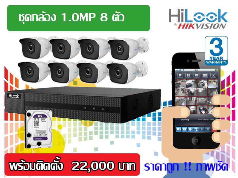 ชุดกล้องพร้อมติดตั้ง HILOOK 1.0MP จำนวน 8 ตัว พร้อมเครื่องบันทึก รับประกัน 3 ปี