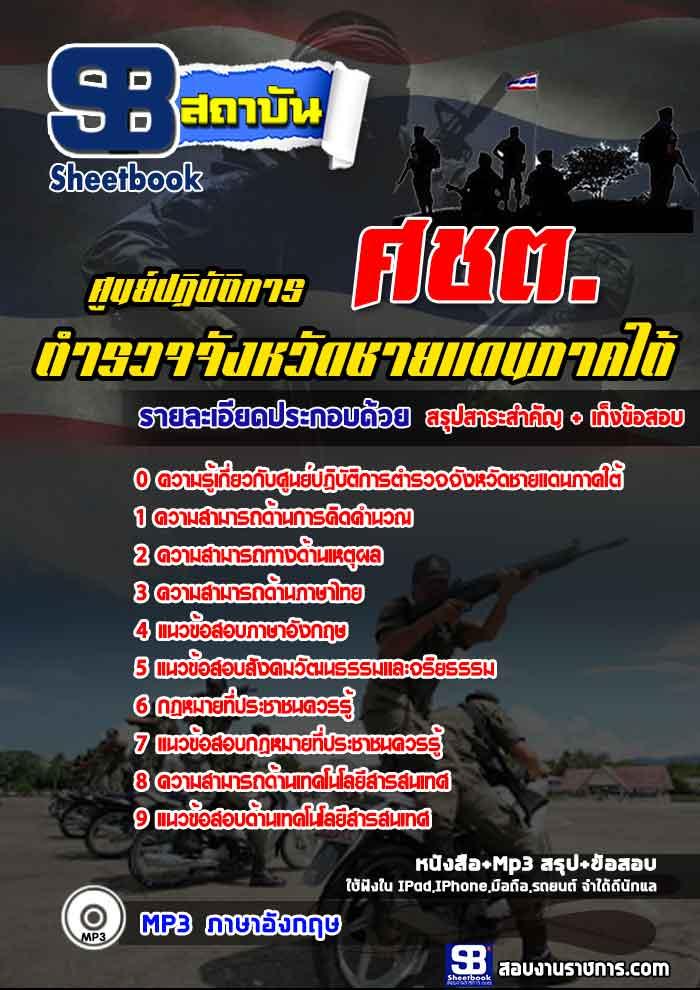 สุดยอดแนวข้อสอบตำรวจไทย ศชต. ศูนย์ปฏิบัติการตำรวจจังหวัดชายแดนภาคใต้ อัพเดทในปี2560