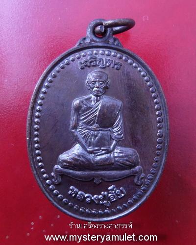 เหรียญเจริญพร เนื้อทองแดงรมดำ หลวงปู่อั๊บ เขมจาโร วัดท้องไทร จ.นครปฐม สำเนา