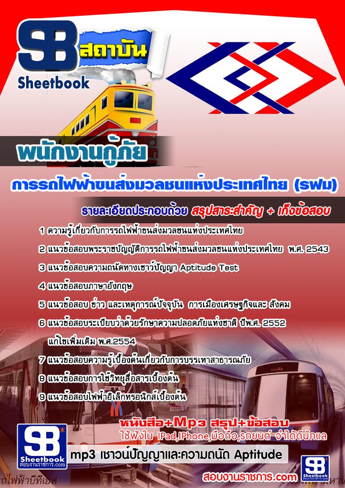 #แนวข้อสอบพนักงานกู้ภัย รฟม. การรถไฟฟ้าขนส่งมวลชนแห่งประเทศไทย ทุกตำแหน่ง