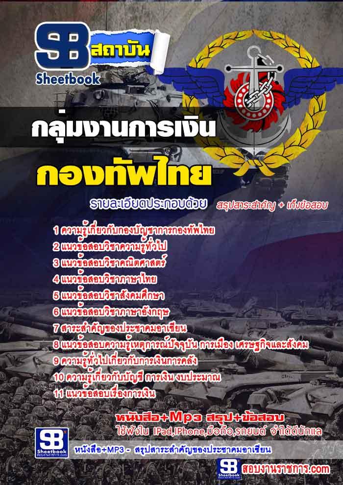 สุดยอด!!! แนวข้อสอบกลุ่มงานการเงิน กองบัญชาการกองทัพไทย อัพเดทใหม่ล่าสุด ปี 2561