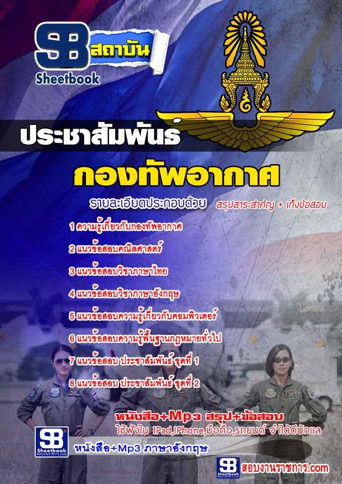 สุดยอด!!! แนวข้อสอบและเทคนิคการทำข้อสอบประชาสัมพันธ์ กองทัพอากาศ อัพเดทใหม่ล่าสุด ปี2561