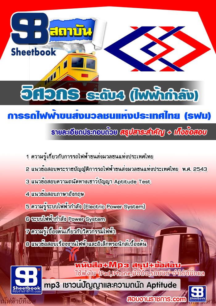 #แนวข้อสอบวิศวกร ระดับ4 (ไฟฟ้ากำลัง) รฟม. ทุกตำแหน่ง อัพเดทใหม่ล่าสุด ebooksheet