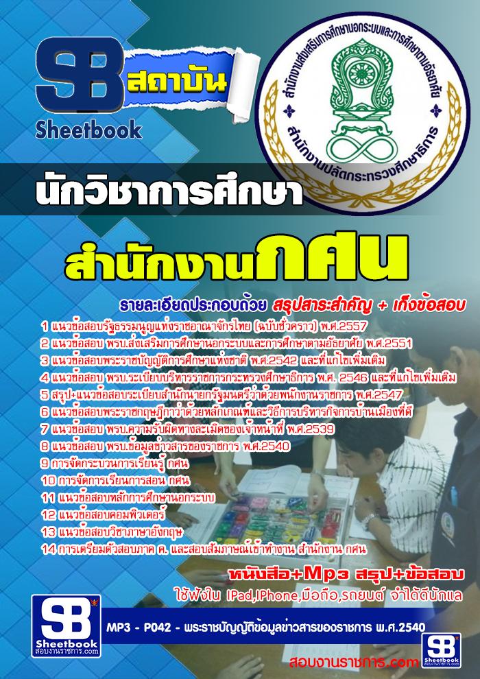 #หนังสือสอบนักวิชาการศึกษา สำนักงาน กศน. คัดกรองมาอย่างดีที่สุด