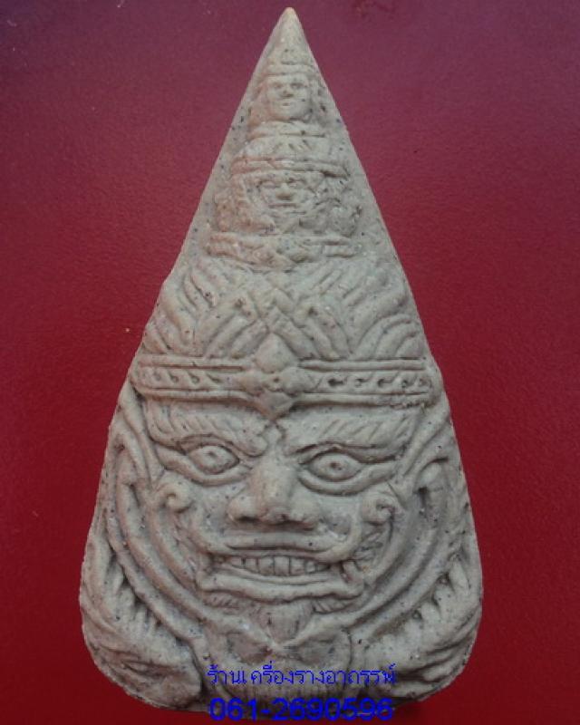 ทศกรรฐ์หน้าทอง ( พิมพ์ธรรมดา ) ครูบาเดช สำนักสงฆ์ป่าช้าใหม่รัตนโกสินทร์ จ.ลำปาง ใช้ได้สารพัดด้าน สำเนา