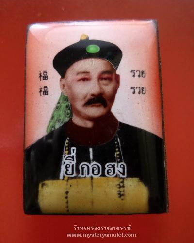 ล็อกเก็ตเจ้าพ่อยี่กอฮง ฉากแดงสี่เหลี่ยมชุดจีน หลวงปู่คีย์ วัดศรีลำยอง จ.สุรินทร์ โชคลาภ เสี่ยงดวง การพนันดีมาก