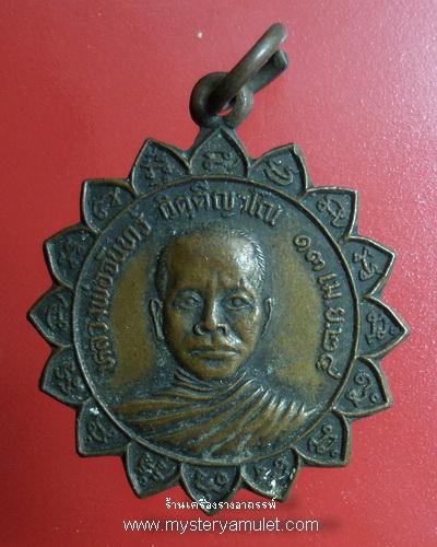 เหรียญรุ่นแรก หลวงพ่อจันทร์ วัดวังเวิน อ.หล่มสัก จ.เพชรบูรณ์ ปี 2524