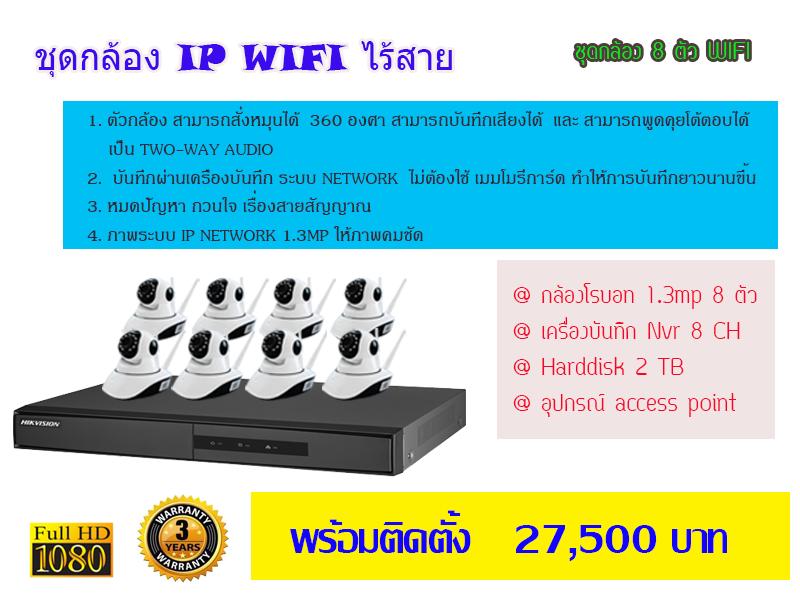 ชุด IP 1.3MP หมุนได้ 360 องศา WIFI ไร้สาย 8 ตัว