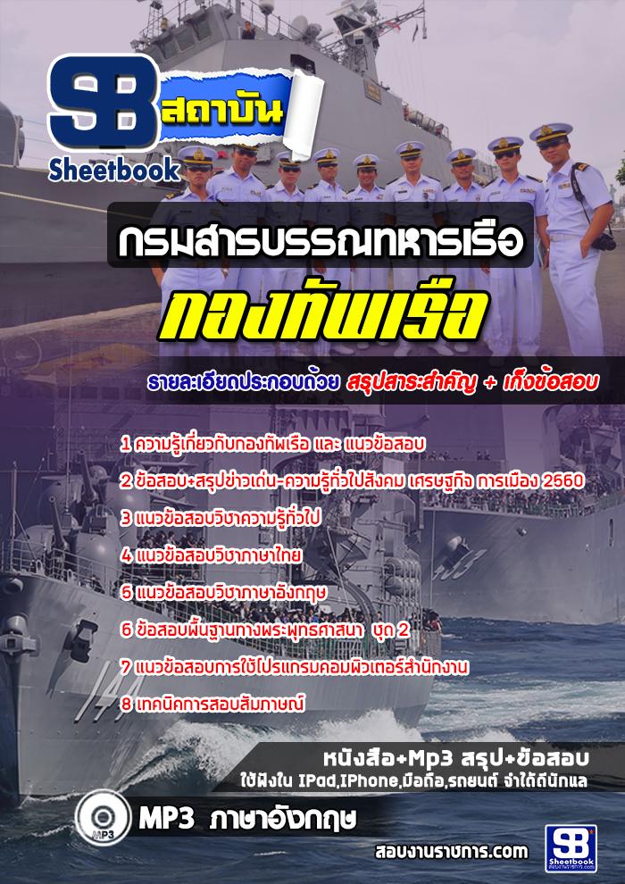 แนวข้อสอบราชการ กรมสารบรรณทหารเรือ กองทัพเรือ อัพเดทใหม่ 2560