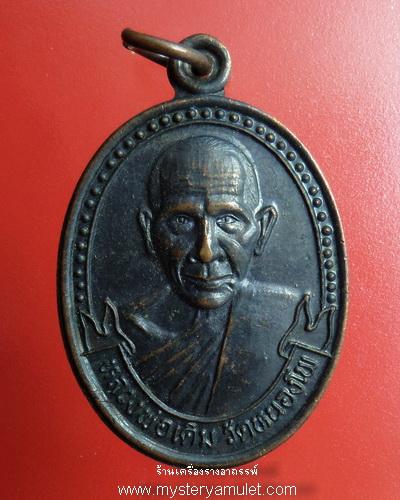 เหรียญหลวงพ่อเดิม วัดหนองโพ จ.นครสวรรค์ ออก วัดเขาใบไม้ อ.ตาคลี จ.นครสวรรค์