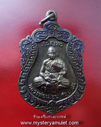เหรียญเสมาเจริญพร เนื้อทองแดงรมดำ หลวงพ่อเมียน วัดจะเนียงวนาราม จ.บุรีรัมย์