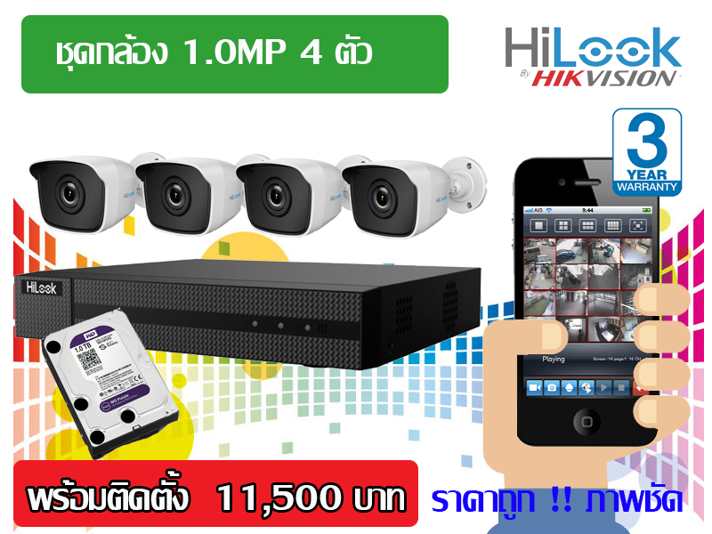 ชุดกล้องพร้อมติดตั้ง HILOOK 1.0MP จำนวน 4 ตัว พร้อมเครื่องบันทึก รับประกัน 3 ปี