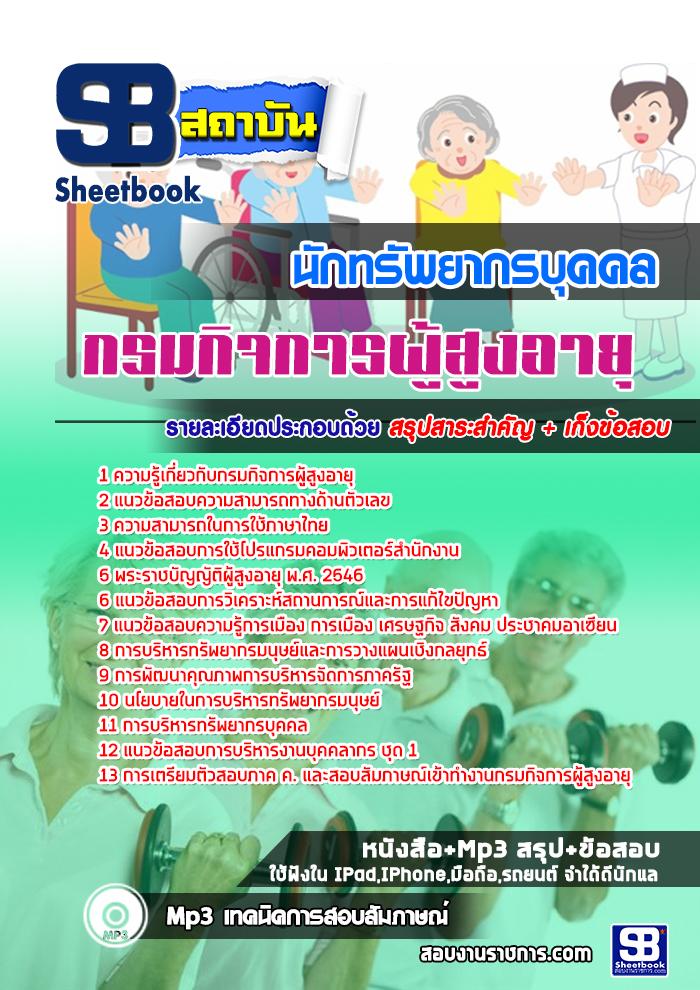 [New Ebook] #แนวข้อสอบนักทรัพยากรบุคคล กรมกิจการผู้สูงอายุ 2560