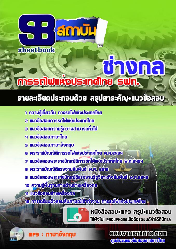 แนวข้อสอบราชการ การรถไฟแห่งประเทศไทย (รฟท) ตำแหน่งช่างกล อัพเดทใหม่ 2560