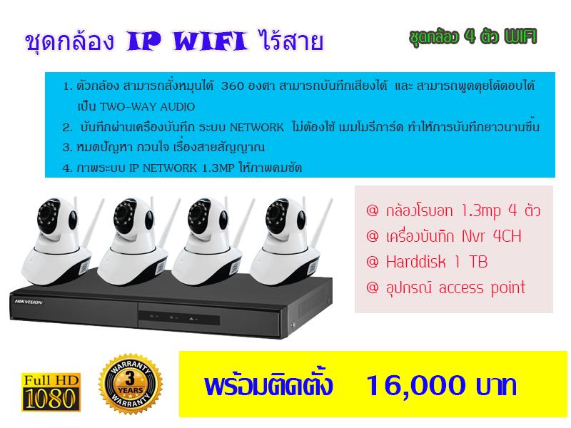 ชุด IP 1.3MP หมุนได้ 360 องศา WIFI ไร้สาย 4 ตัว