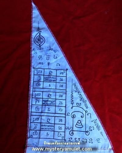 ผ้ายันต์ธงเรียกคน(ธงพุทธคุณ๙ห้อง)หลวงปู่นาม วัดน้อยชมภู่ สุพรรณบุรี เสาร์ ๕ ปี๕๓