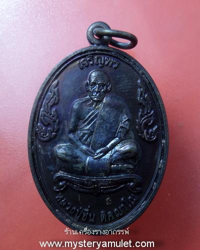 เหรียญเจริญพร เนื้อทองแดงรมดำ หลวงปู่ชื่น วัดตาอี จ.บุรีรัมม์ รุ่นรับทรัพย์ สร้างปี 2545 สำเนา