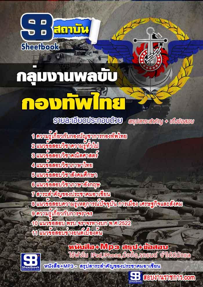 สุดยอด!!! แนวข้อสอบกลุ่มงานพลขับ กองบัญชาการกองทัพไทย อัพเดทใหม่ล่าสุด ปี 2561