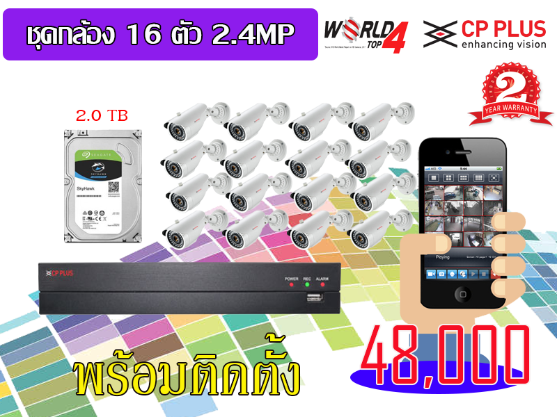 ชุดกล้องพร้อมติดตั้ง CP PLUS 2.4MP จำนวน 16 ตัว พร้อมเครื่องบันทึก รับประกัน 2 ปี