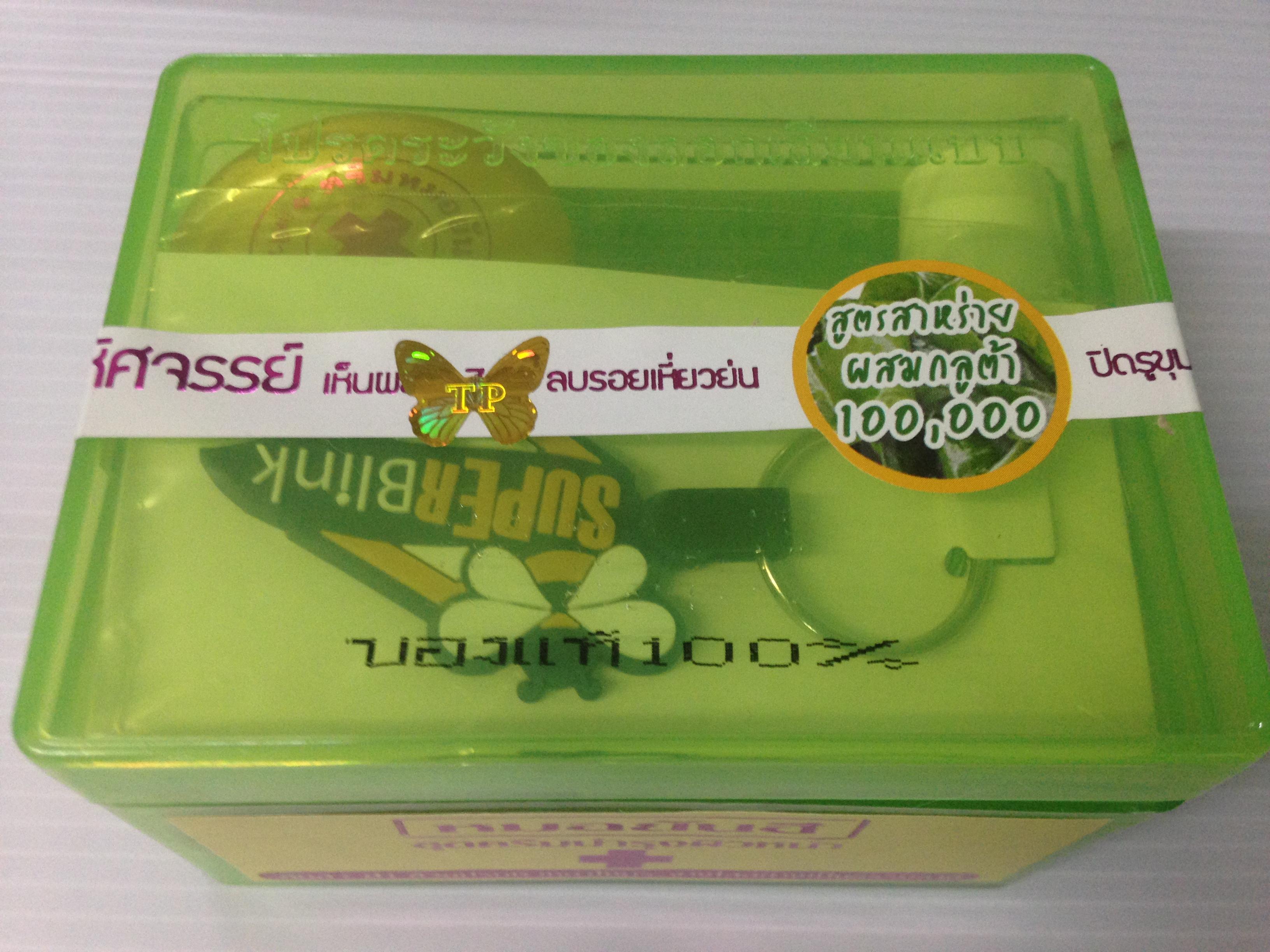 ครีมยันฮีสีเขียว สูตรกลูต้าไธโอน ราคา 150-110 บาท