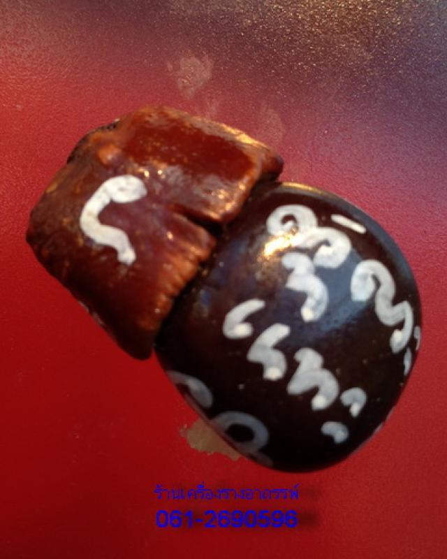 พ่อปลัดขิกเม็ดหัวคำ(หัวทอง) บันดาลโชค บันดาลทรัพย์ ครูบาเทียน จ.แม่ฮ่องสอน สำเนา