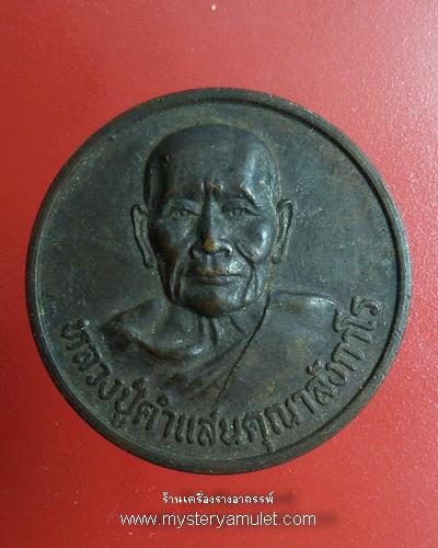 เหรียญโภคทรัพย์หลวงปู่ครูบาคำแสน คุณาลังกาโร วัดป่าดอนมูล จ.เชียงใหม่ ปี ๒๕๒๐ โชคลาภ เมตตา ค้าขายดี