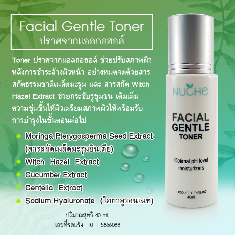 Facial Gentle Toner 40ml. ปราศจากแอลกอฮอล์