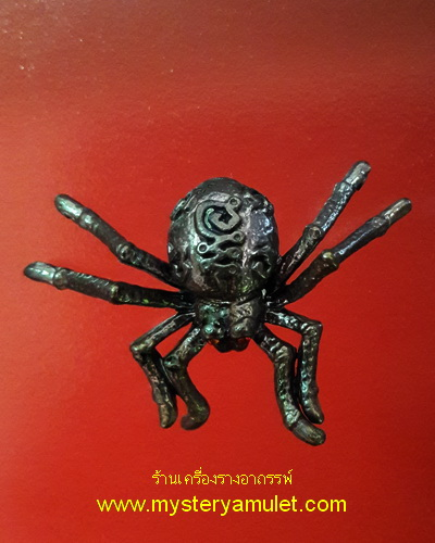 แมงมุมดักทรัพย์ ลอยองค์ เนื้อสัมฤทธิ์รมดำ พิมพ์เล็ก หลวงปู่คีย์ วัดศรีลำยอง จ.สุรินทร์