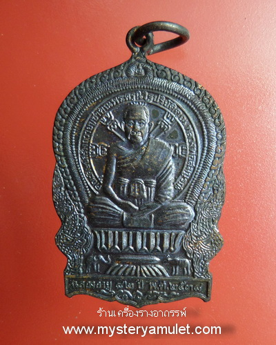 เหรียญนั่งพาน หลวงพ่อสมบูรณ์ วัดเขาถ้ำบุญนาค อ.ตาคลี จ.นครสวรรค์ รุ่นฉลองอายุ82ปี พ.ศ 2538