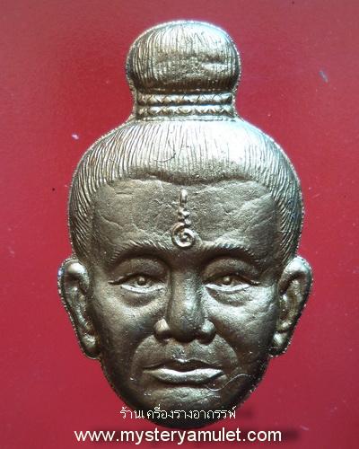 พระผงพระลักษมณ์หน้าทอง หลวงปู่ศวัส ศิริมงฺคโล วัดเกษตรสุข จ.พะเยา สำเนา
