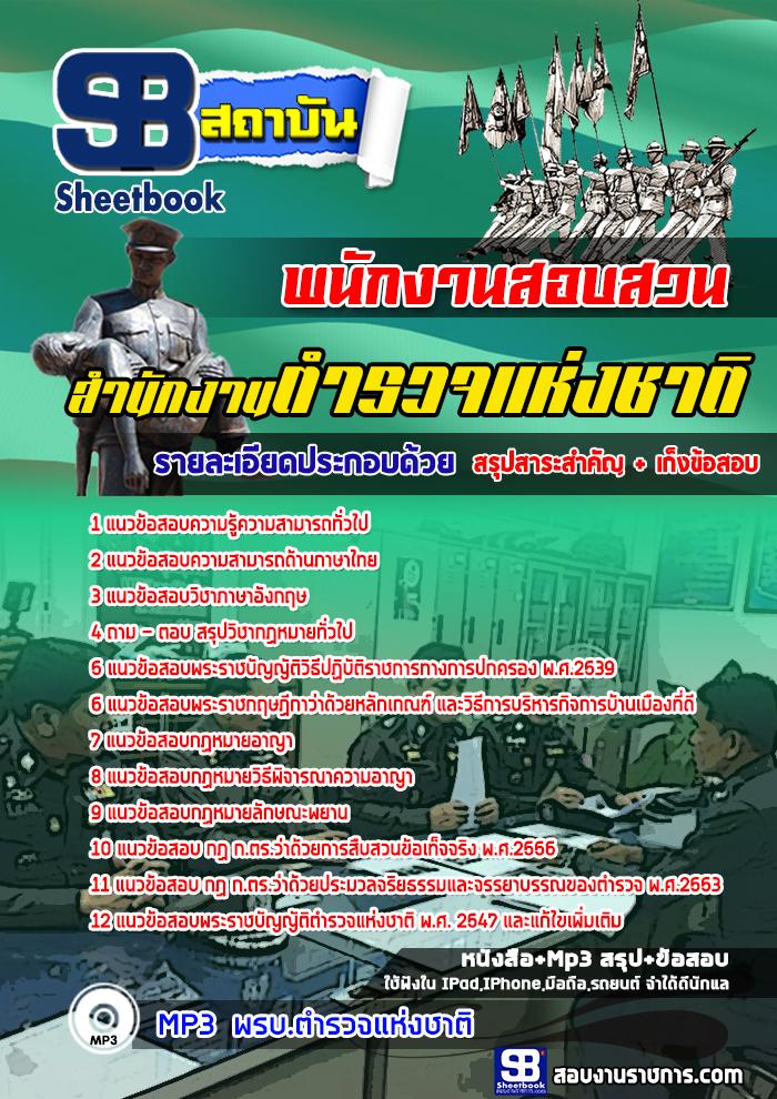 สุดยอดแนวข้อสอบงานราชการ สำนักงานตำรวจแห่งชาติ พนักงานสอบสวน อัพเดทในปี2560