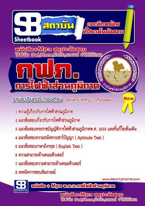 ++แม่นๆ ชัวร์!! หนังสือสอบการไฟฟ้าส่วนภูมิภาค กฟภ. ฟรี!! MP3