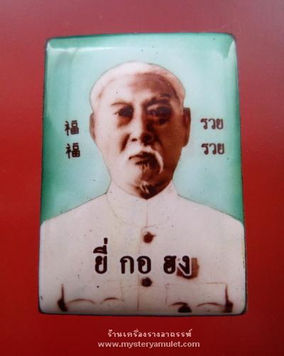 ล็อกเก็ตเจ้าพ่อยี่กอฮง ฉากเขียว สี่เหลี่ยม ชุดไทย หลวงปู่คีย์ วัดศรีลำยอง จ.สุรินทร์ โชคลาภ เสี่ยงดวง การพนันดีมาก