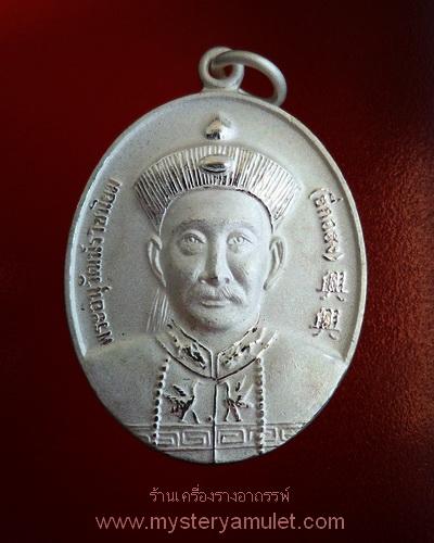 เหรียญเจ้าพ่อยี่กอฮง หลังพระสังกัจจายน์ ชุบเงินพ่นทราย หลวงปู่คีย์ วัดศรีลำยอง จ.สุรินทร์ โชคลาภ เสี่ยงดวง การพนันดีมาก