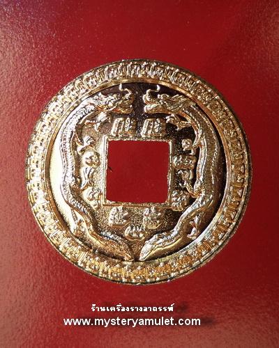 เหรียญขวัญถุง เจ้าพ่อยี่กอฮง 12 ราศรี เนื้อทองแดง หลวงปู่คีย์ วัดศรีลำยอง จ.สุรินทร์