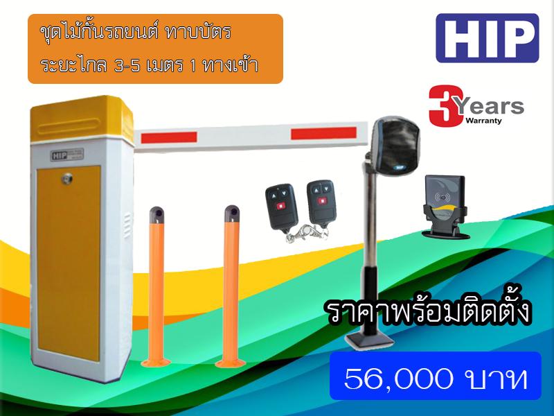 ชุดไม้กั้นรถยนต์ ยี่ห้อ HIP รุ่น cmb สำหรับทาบบัตรระยะไกล 3-5 เมตร. สำหรับ 1 ทางเข้า