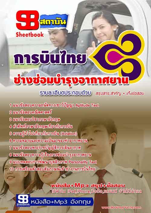 แนวข้อสอบช่างซ่อมบำรุงอากาศยาน บริษัท การบินไทย จำกัด (มหาชน)